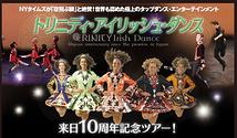 トリニティ・アイリッシュ・ダンス2014
