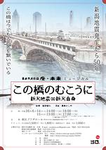 ミュージカル「この橋のむこうに」