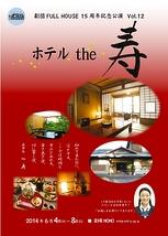 ホテル・the・寿