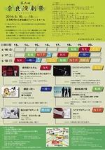 第六回奈良演劇祭