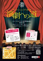 クレッシェンド2014~演劇への道~