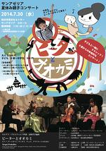 サンアゼリア夏休み親子コンサート ピーターとオオカミ 2014