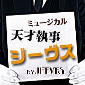ミュージカル「天才執事ジーヴス」