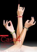 Case4 ~他人と自分~