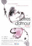 Lettres d'amour ~愛の手紙~
