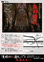 Z・Aプロデュース公演『血の婚礼』
