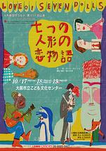 七つの人形の恋物語
