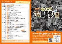 第2回喜多見と狛江の小さな映画祭+α