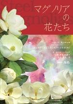 マグノリアの花たち