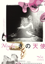 Ninfa  嘆きの天使