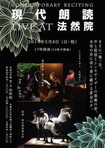 現代朗読協会ライブ・アット・法然院(京都)