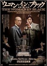 ウ-マン・イン・ブラック ~黒い服の女~
