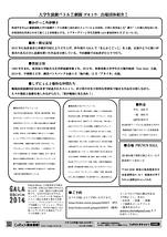 劇闘-ゲキトウ-