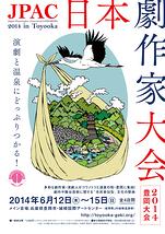 日本劇作家大会2014 豊岡大会