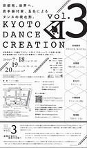 KYOTO DANCE CREATION vol.3