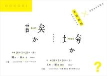 末原拓馬×OKAYAMA HOKORI