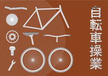 アトリエばんが「自転車操業」