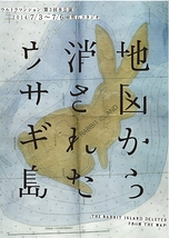 地図から消されたウサギ島