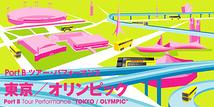 東京/オリンピック