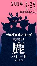 飛び出す鹿パレード vol.2
