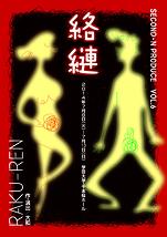 絡縺 RAKU-REN 2014