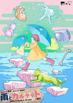 雨とカルテット