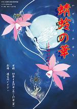 蜻蛉の華 ~クサリメグリ~