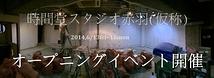 時間堂スタジオ赤羽(仮称) オープニングイベント