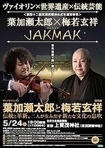 葉加瀬太郎×梅若玄祥『JAKMAK (ジャクマク)』