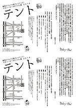 ベビー・ピーのごった煮2014テント