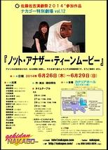 ナカゴー特別劇場vol.12『ノット・アナザー・ティーンムービー』
