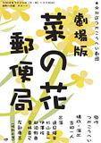 劇場版・菜の花郵便局