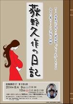 荻野久作の日記