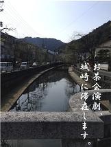 「珠光の庵」城崎公演