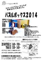 パズルボックス2014