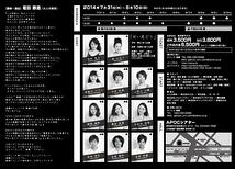 激嬢ユニットバス旗揚げ公演 『甘い足どり』