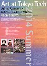 Art at Tokyo Tech 2014 Summer