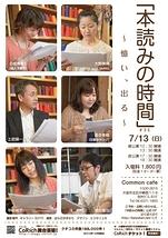 「本読みの時間」#35 〜 憶い、出る 〜