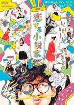 恋する小説家〜映画と舞台のW上演〜