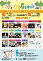 パティオDE夏休み2014 パティオアートフェスティバル