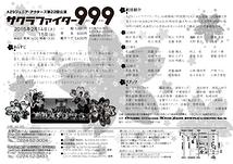 サクラファイター999(スリーナイン)