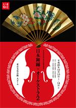 日本舞踊×オーケストラ Vol.2