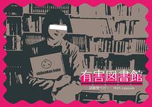 「有害図書館」