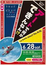 Talk Battle about the Arts「アートで何ができんねん!?」