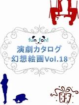 演劇カタログ幻想絵画 Vol.18