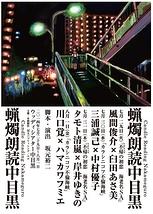 【不帰の初恋、海老名SA】【カラシニコフ不倫海峡】