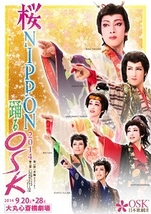 桜NIPPON 踊る OSK 2014