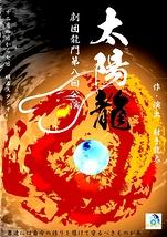 太陽龍(再演)