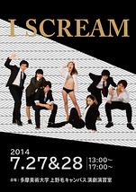 I SCREAM (7/27~7/28無料公演)