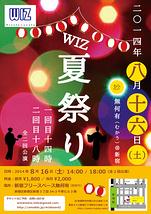 WIZ夏祭り